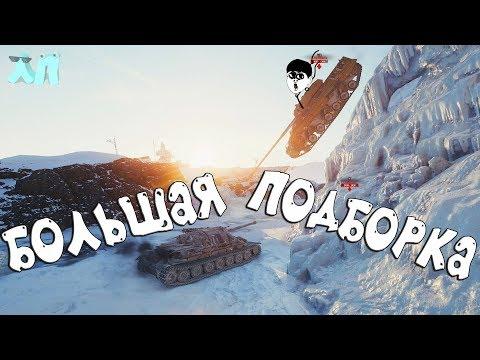 Большая Подборка ПРИКОЛОВ ВОРЛД ОФ ТАНКС, лучшее за 2к19г.