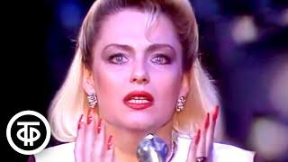 Песня - 90. Финал (1990)