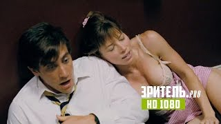 «Любовная загвоздка» – дублированный трейлер (HD)