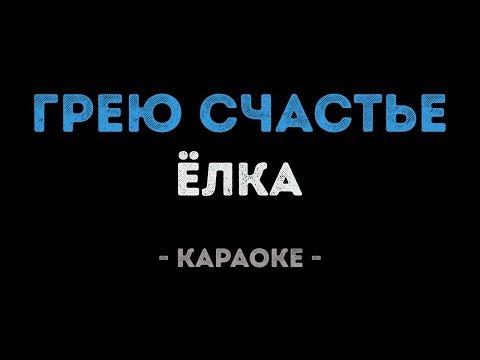 Ёлка - Грею счастье (Караоке)