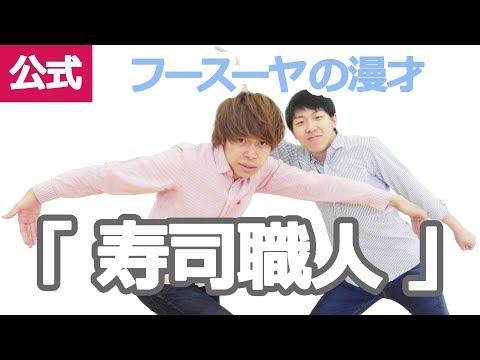 【公式】フースーヤの漫才「寿司職人」
