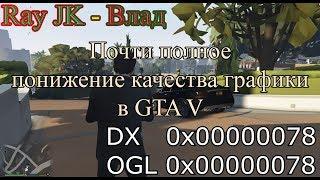 nvidia Inspector или Полная оптимизация и понижение графики в GTA V