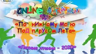 #Книжноелето_library2020