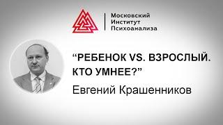 Евгений Крашенинников «Ребенок vs. взрослый.  Кто умнее?», спецпроект МИП «Ребенок»