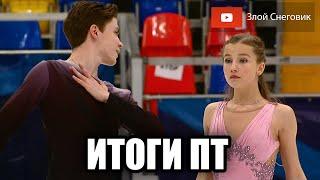 ЛУЧШИЙ ПРОКАТ ТУРНИРА Юниоры Танцы на Льду Кубок России 2020 Второй Этап