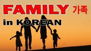 FAMILY in KOREAN 가족 - Korean Vocabulary AJ PAKNERS