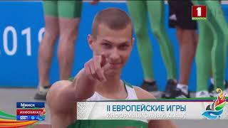 Беларусь 1 о выступлении белорусских легкоатлетов на II Европейских играх