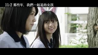 11/2【那些年,我們一起追的女孩(日)】中文預告