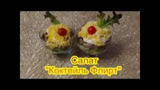 Салат Коктейль Флирт вкусные праздничные салаты на день рождения