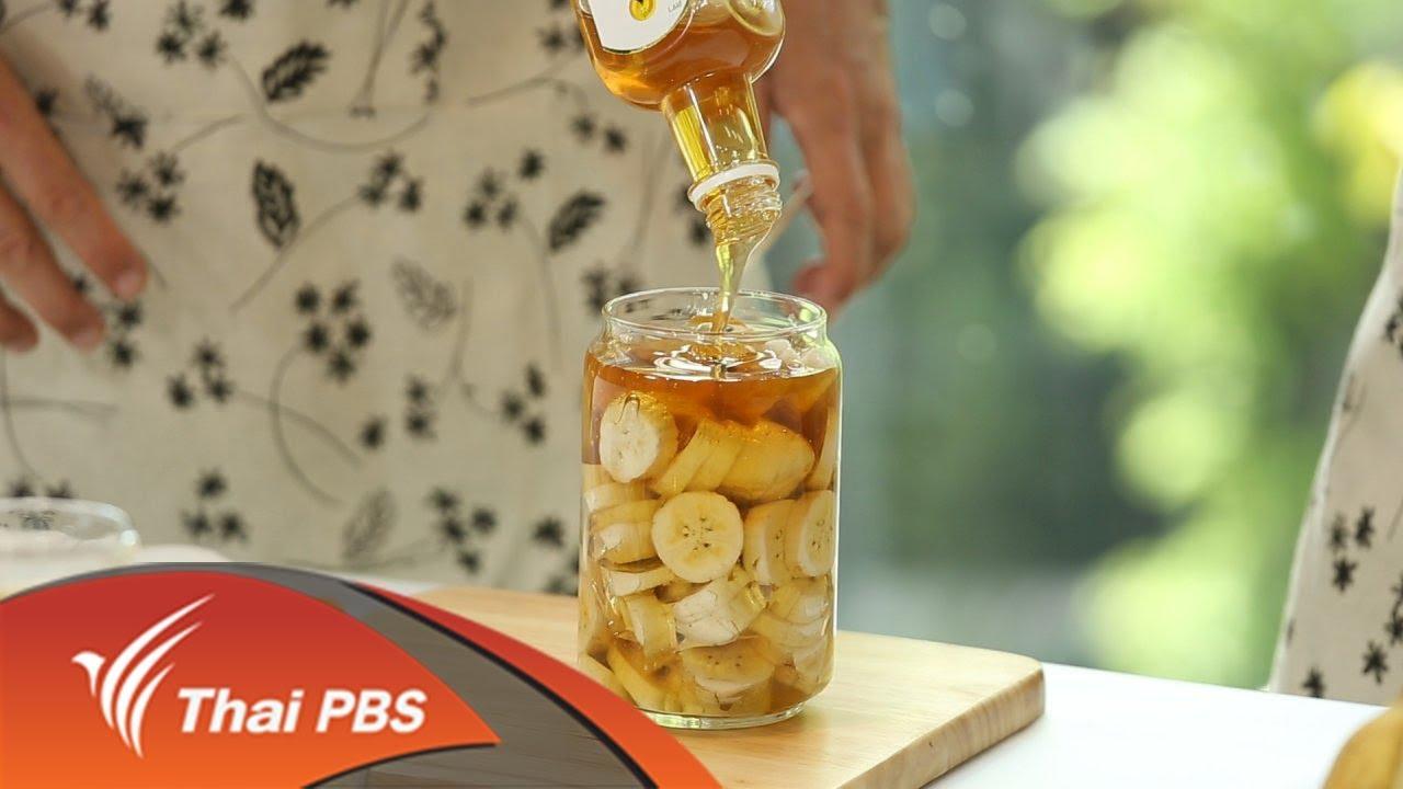รู้สู้โรค ; กล้วยหมักน้ำผึ้ง  (11 ก.ย. 60)