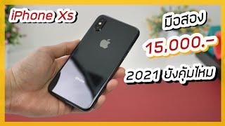 รีวิว iPhone Xs ปี 2021 แล้วยังน่าซื้อไหม ?? (ราคามือสอง 15,000 บาท )