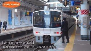 【走行音】JR九州811系0番台 クモハ810-10(準快速・福間⇒博多)