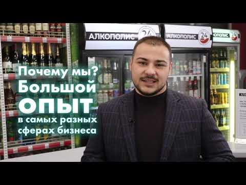 АлкоПолис Презентация франшизы