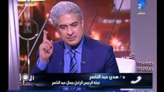 هدى عبدالناصر  لا علاقة لأسرة عبدالناصر بما ألصق بالمشير من اتهامات