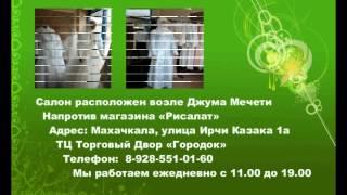 Салон свадебных нарядов  «ИСЛАМСКАЯ НЕВЕСТА» Дагестан