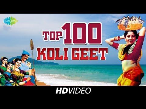 100 Top Koli Geet | कोळी गीते | Vadal Vara Sutala Ga | Mi Dolkara Daryacha Raja | Raja Saranga Mazya