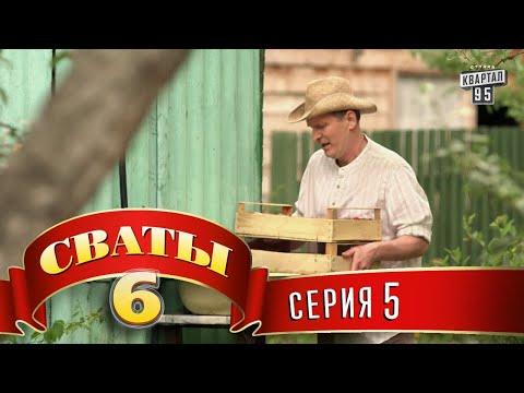 Сваты 6 (6-й сезон, 5-я серия) - Видео онлайн