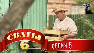 Сваты 6 (6-й сезон, 5-я эпизод)