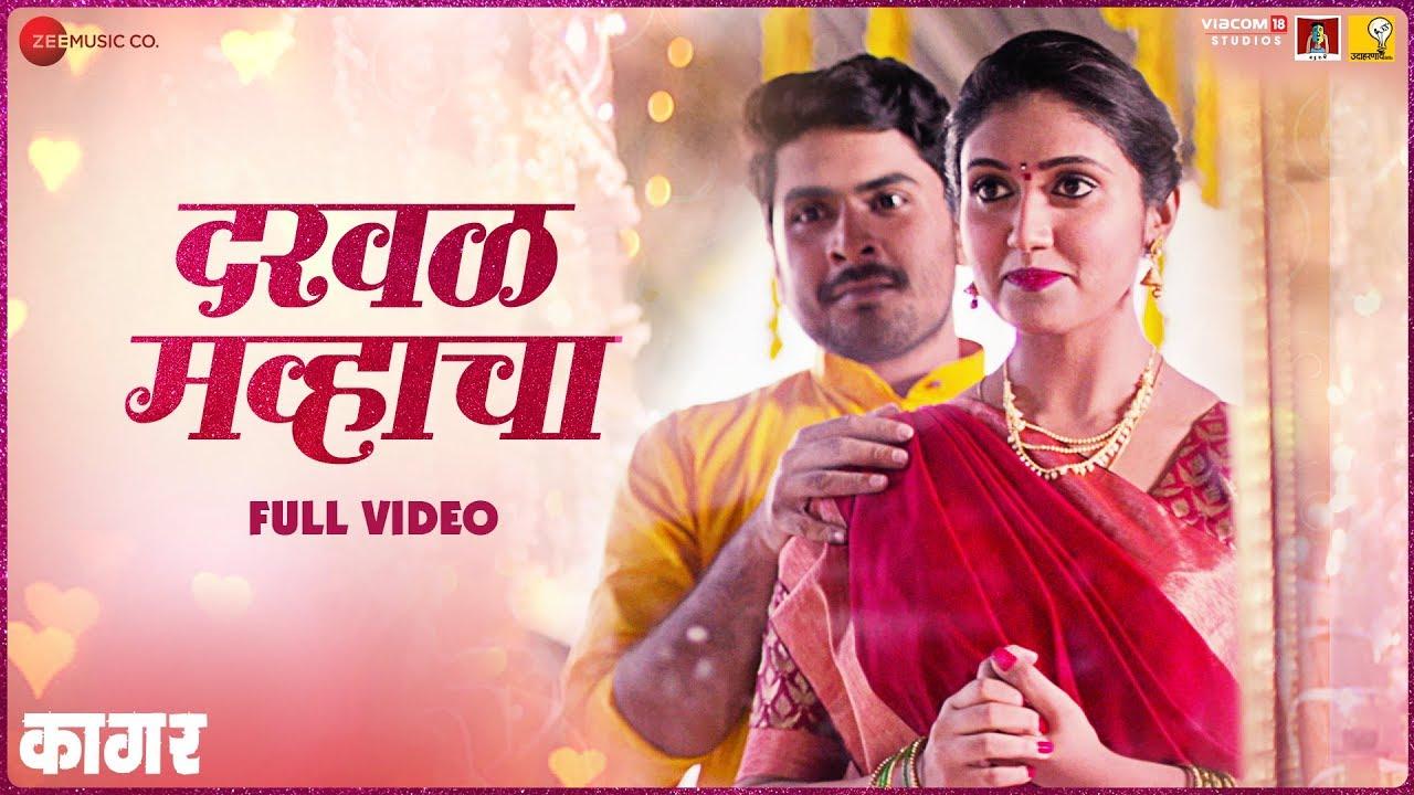 Download Darval Mavhacha - Full Video   Kaagar   Rinku R, Shubhankar T  Kavita R, Vivek N, Rahul C, Santosh B