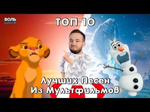 ТОП 10 ЛУЧШИХ ПЕСЕН ИЗ МУЛЬТФИЛЬМОВ