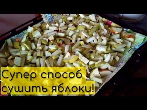 Как сушить яблоки в газовой духовке на противне