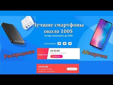 Лучшие смартфоны около 100$ на 2019! | Распродажа Aliexpress + купоны!