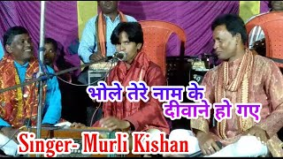 """Murli Kishan"" Live performance in Girsholi"