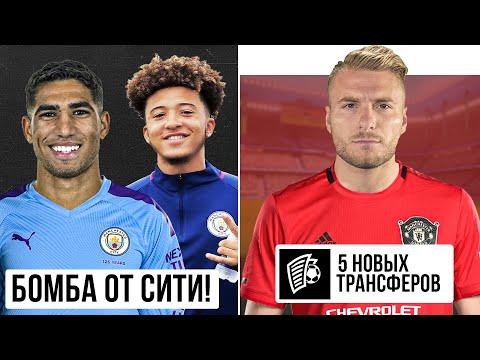 Новости Футбола / ОФИЦИАЛЬНО: Новый Трансфер АПЛ. Будущее Коутиньо.