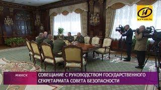 Президент Беларуси провёл совещание с руководством Государственного секретариата Совета Безопасности