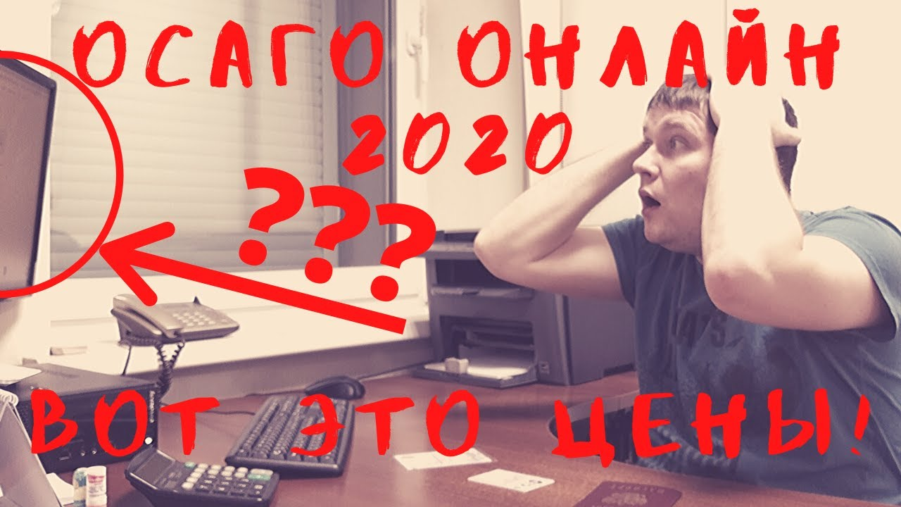 осаго 2020 страховка онлайн