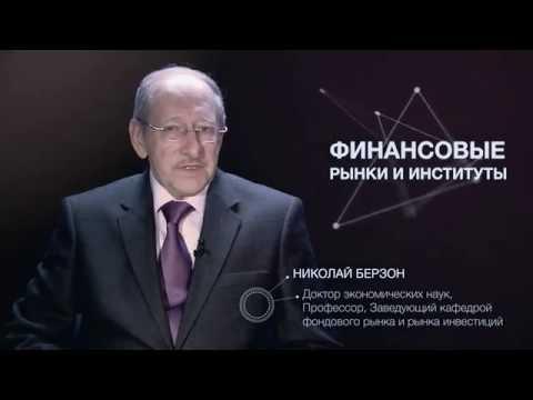 Финансовые рынки и институты / НИУ ВШЭ