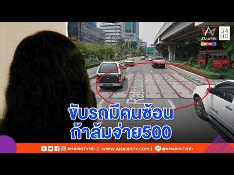 ทุบโต๊ะข่าว :ตำรวจแจงปรับผัวเมียรถล้ม500  เพราะทำคนซ้อนท้ายเจ็บแถมสารภาพเองประมาท14/07/62