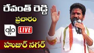 Revanth Reddy Live | Telangana Congress | Revanth Reddy Huzurnagar Campaign Live | CM KCR | ALO TV