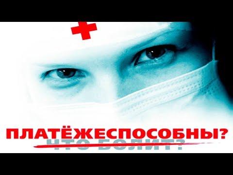 УМРИ, ВАТНЫЙ РАБ! Медицина путинской России