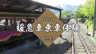 碓氷峠鉄道文化むら EF63に乗車した!