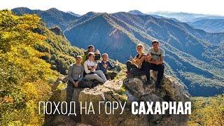 Поход на гору Сахарная, Сочи(, 2016-10-11T21:25:00.000Z)