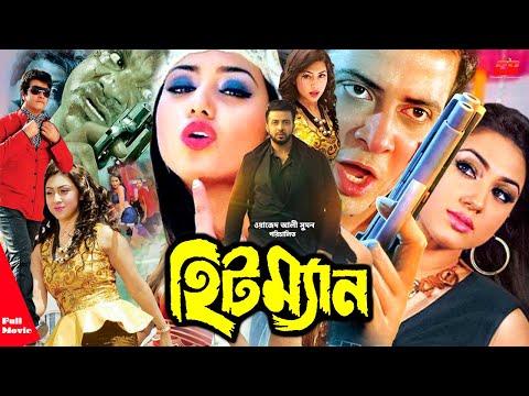 Hitman | হিটম্যান | Shakib Khan | Apu Biswash | Misha Showdagor | Bangla Full Movie HD
