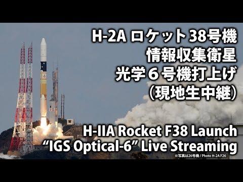 【現地中継】H-IIAロケット38号機打上げ / H-2ARocket F38 Launch