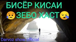 ИНРО ГУШКУН ОБ АЗ ДИДААТ МЕРЕЗАД 👉ҚИССАИ АҶОИБ / darvoz 04