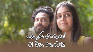 Sakuna Piyapath | Episode 01 - (2021-07-20) | ITN Thumbnail