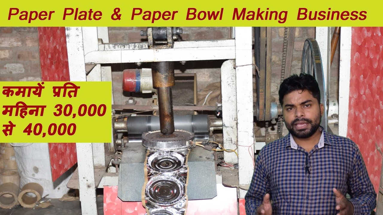 Paper Plate u0026 Paper Bowl Making Business in Hindi  sc 1 st  YouTube & Paper Plate u0026 Paper Bowl Making Business in Hindi - YouTube