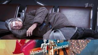 Мужское / Женское - Терминал.  Выпуск от 27.03.2018