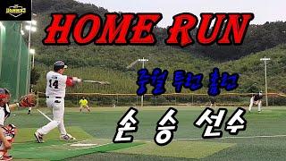 홈런타자 - 손 승 선수 / 9월5일(토) 18:00~…
