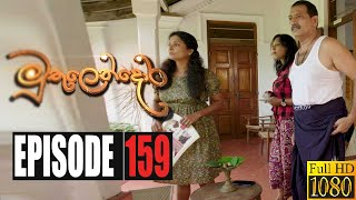 Muthulendora | Episode 159 04th December 2020 Thumbnail