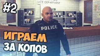 МОДЫ ДЛЯ GTA 5 - ИГРАЕМ ЗА КОПОВ