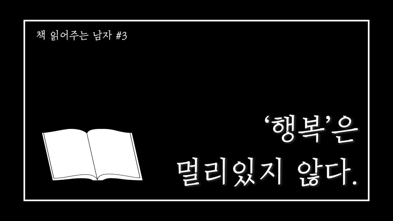 [책.읽.남] 행복은 멀리있지 않습니다. / 책 읽어주는 남자