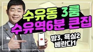 강북구 수유동 아트리움 / 실평수 36평형(큰3룸)