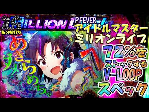 Pフィーバーアイドルマスター ミリオンライブ!「私の初打ち」<三共>~パチ私伝~<PACHI SIDEN>