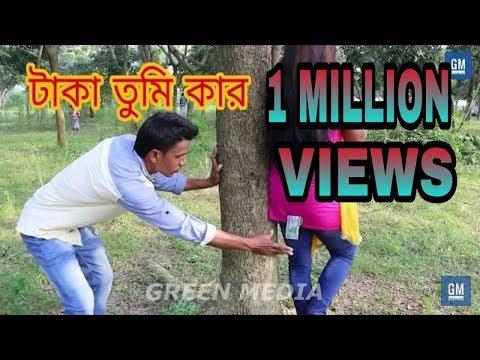Taka Tomi Kar   New Bangla Funny Video   New Video 2017   Green Media