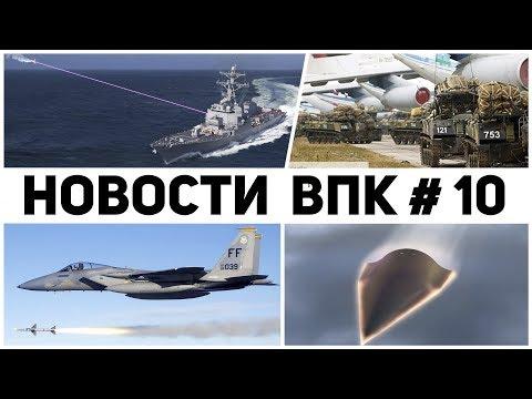 Турки с лазерной винтовкой америка с B-2 Spirit и Россия с лианой последние новости мира
